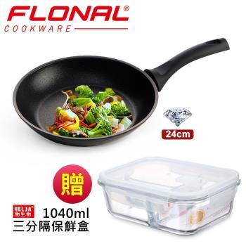 義大利Flonal 鑽石系列不沾平煎鍋24cm贈有機冷壓初榨椰子油