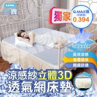 日本三貴SANKi 涼感紗立體3D透氣網床墊雙人(150*186)+2入枕墊