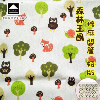 Lassley蕾絲妮-棉麻門簾 森林王國 短85X60cm