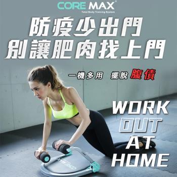 Core Max 全身塑體健身機1入組