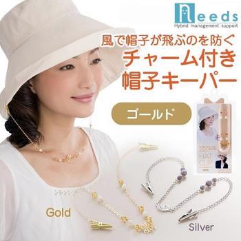 日本NEEDS防風防帽吹走的帽子防掉鏈防丟鏈防失夾#672733/#672740(有小飾物)