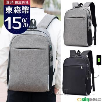Osun-USB充電防潑水防盜密碼鎖大容量雙肩後背包電腦包CE277(顏色任選)