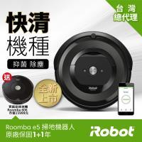 美國iRobot Roomba e5 wifi掃地機器人總代理保固1+1年 好禮三重送:Blueair空氣清淨機+冰沙隨身果汁機雙杯組+登入好禮