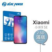 BLUE POWER Xiaomi 小米9 SE 2.5D滿版 9H鋼化玻璃保護貼