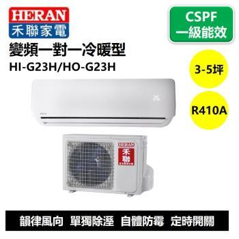HERAN禾聯冷氣 一級能效 2-4坪 R410A 變頻一對一冷暖型HI-G23H/HO-G23H