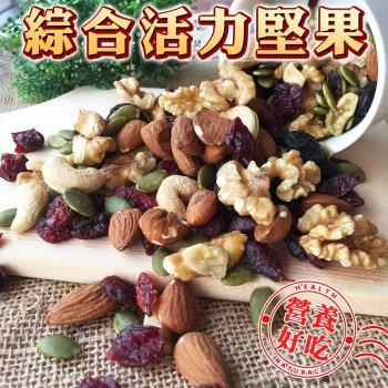 營養好吃綜合活力堅果(600g±5%/罐) x1罐