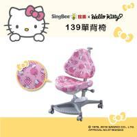 【SingBee欣美】 Hello Kitty 139單背椅
