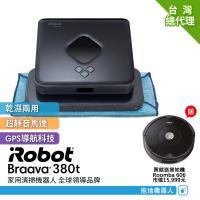 美國iRobot Braava 380t擦地機器人 總代理保固1+1年 (限時買就送Blueair JOY S空氣清淨機 市價7999元)