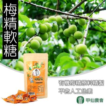 甲仙農會-梅精軟糖3袋一組(60G-袋)