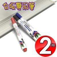 金德恩 台灣製造 白板專用 防乾補充式白板筆/18支/組/三色/黑/藍/紅