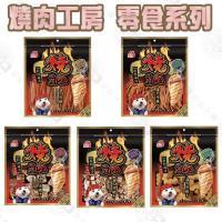 燒肉工房 鮮肉系列美味零食 160g~360g 3包組 寵物零食/狗狗零食 零嘴(大包裝) 附截角