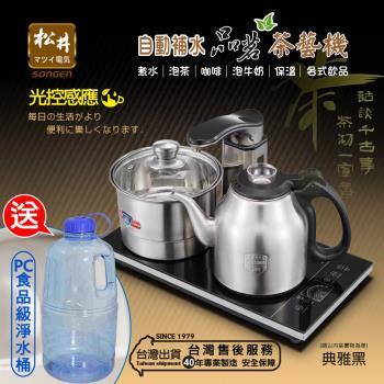 SONGEN松井 まつい自動補水品茗茶藝機/快煮壺/泡茶機 KR-1328B