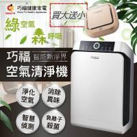 【巧福】抗敏智慧空氣清淨機UC-588 適用6-10坪+車用清淨機UC-586(買大送小)