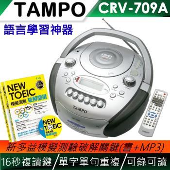 TAMPO全方位語言學習機(CRV-709A)+NEW TOEIC新多益模擬測驗破解關鍵(2書+1CD)