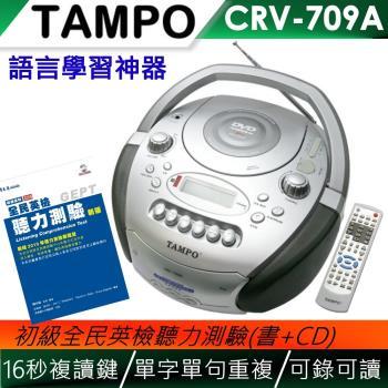 TAMPO全方位語言學習機(CRV-709A)+全民英檢聽力(初級)書+MP3