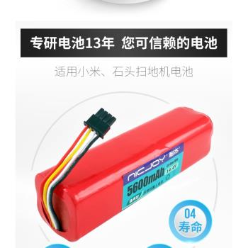 neato 耐杰  小米 米家 掃地機 電池 14.4V 掃地機鋰電池