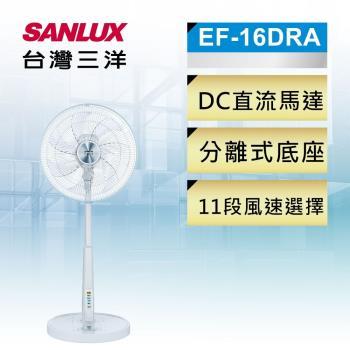 SANLUX台灣三洋 16吋 DC直流電風扇 EF-16DRA