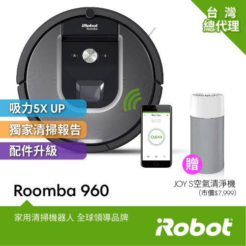 美國iRobot Roomba 960 wifi掃地機器人 買就送Roomba 606掃地機器人 總代理保固1+1年