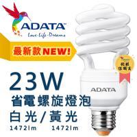 【ADATA威剛】 (6入) 23W 螺旋省電燈泡 白光/黃光