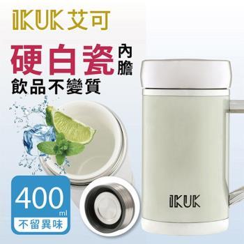 IKUK艾可 真空雙層內陶瓷保溫杯手把 400ml IKMI-400