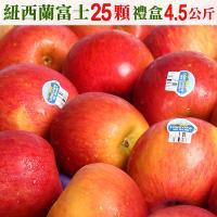 愛蜜果 紐西蘭FUJI富士蘋果25顆禮盒 (約4.5公斤/盒)