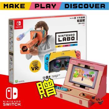 【Nintendo 任天堂】Switch 實驗室Labo Toy-Con 04 VR 組合套裝輕量版(中文版)