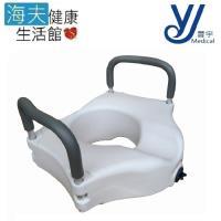 【晉宇 海夫】有扶手 馬桶 增高器(R18-0221)