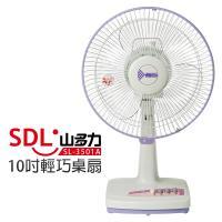 SDL山多力 10吋輕巧桌扇 SL-3501A