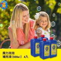 【德國Pustefix】魔力泡泡補充液(500ml)  4罐