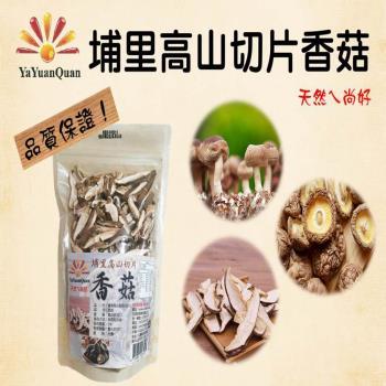 【亞源泉】埔里高山切片香菇 10包一組