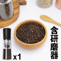 【隆一嚴選】黑胡椒粒研磨器-170g/罐