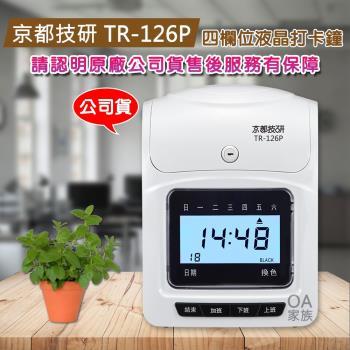 京都技研 TR-126P四欄位液晶打卡鐘(使用優美卡片)