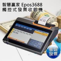 智慧贏家 EPOS3688 電子發票機/收據機