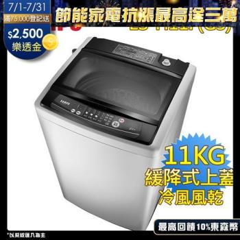 SAMPO 聲寶 11公斤單槽定頻洗衣機ES-H11F(G3)