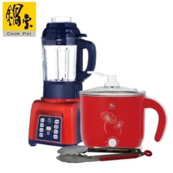 鍋寶新全營養調理機限量優惠組