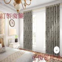 宜欣居傢飾-訂製窗簾-W300cm x H241-280cm以內-山茶花語─雙面緹花遮光窗簾(咖)
