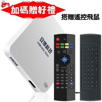 送體感遙控★現貨馬上出★U-PRO2 X950  安博盒子搭贈空中飛鼠有鍵盤滑鼠更好操作電視盒 X950-KEY 原廠越獄版