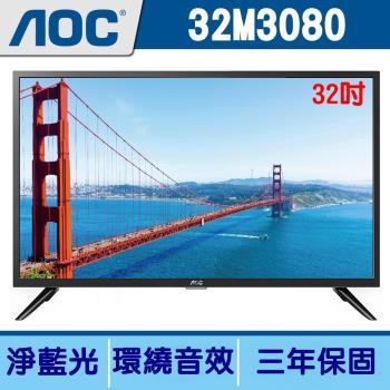 美國AOC 32吋LED液晶顯示器+視訊盒(32M3080)不含安裝