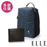 ELLE HOMME-真皮皮夾/短夾/零錢袋 /筆電後背包/女托特包 -多款任選