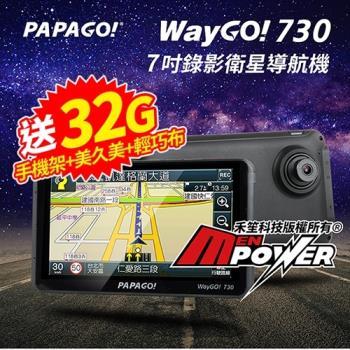 PAPAGO WayGO 730 7吋衛星導航+行車紀錄器(贈32G卡+美久美清潔用品+輕巧布+萬用手機架)