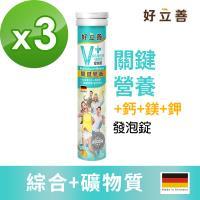 德國 好立善 機能保健系列綜合維他命+礦物質發泡錠(20錠x3入) 柑橘口味