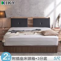 【KIKY】吉岡皮質附插座雙人5尺二件床組(床頭箱+三分床底)