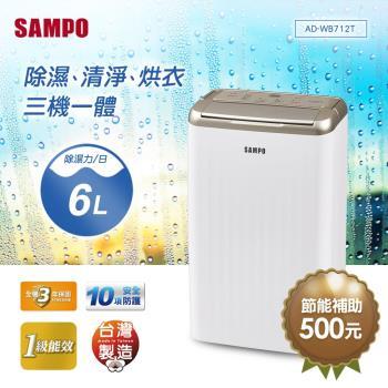 送保鮮盒提袋組★SAMPO聲寶 1級能效6L空氣清淨除濕機 AD-WB712T