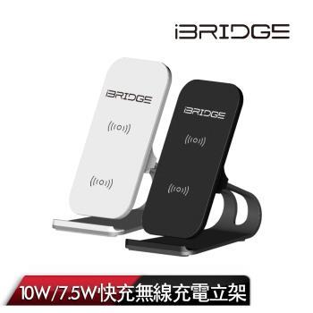 iBRIDGE - 10W+蘋果7.5W立架式雙線圈無線充電盤