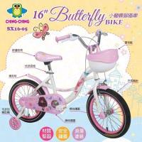 【親親】16吋小蝴蝶腳踏車(粉藍色/粉紅色)