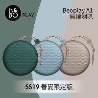 BO PLAY 無線喇叭 春夏限定款 SS19 Beoplay A1