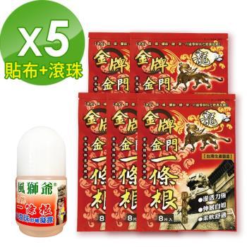 【龍金牌】金門一條根超大精油貼布-5包促銷組(貼布+滾珠)