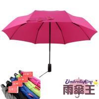 【雨傘王】《BIGRED 太極》☆自動機制獨家專利設計☆防風防潑自開收