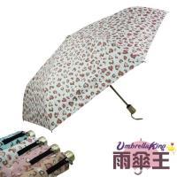 【雨傘王】甜心豹紋☆晴雨兩用福懋防潑水自動開收傘(4色可選)