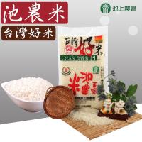 池上農會 台灣好米池農米(2.5kg-包) 2包一組